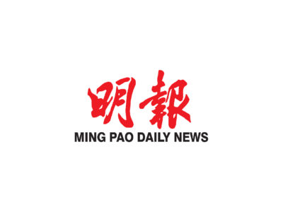 15 Ming Pao Daily News